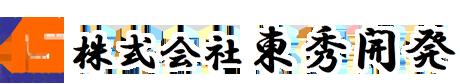 千葉県千葉市にある株式会社東秀開発。港湾工事、道路工事の豊富な実績。 | 業務案内